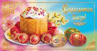 Подробнее: С праздником Пасхи!