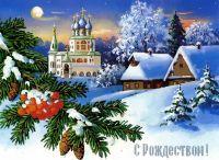 Подробнее: Поздравление с Рождеством
